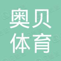 江苏奥贝体育有限公司