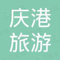 连云港庆港旅游发展有限公司