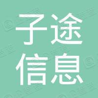 深圳市子途信息科技有限公司