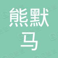 南京熊默马汽车零部件有限公司
