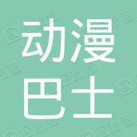 芜湖动漫巴士电子游艺有限公司