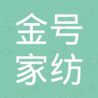 山东金号家纺集团有限公司