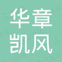 南昌华章凯风文化创业投资中心(有限合伙)