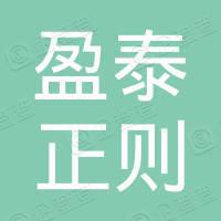 深圳市盈泰正则贸易有限公司
