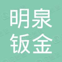 江苏明泉钣金有限公司