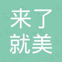 深圳市来了就美美业科技有限公司
