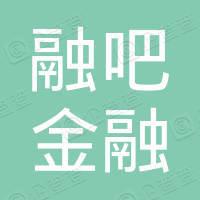 深圳市融吧金融服务有限公司