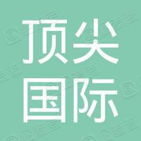 深圳顶尖国际投资咨询有限公司
