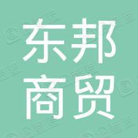 南京东邦商贸有限公司