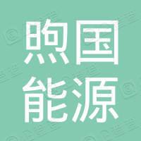 北京煦国能源有限责任公司