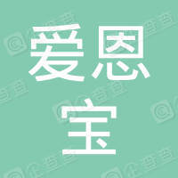 深圳爱恩宝服务有限公司