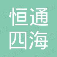 深圳市恒通四海投资发展有限公司
