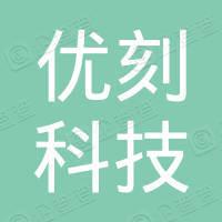 深圳市优刻科技有限公司