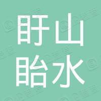 盱眙盱山眙水餐饮服务连锁有限公司