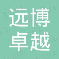 深圳市远博卓越科技开发有限公司