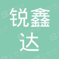 深圳市锐鑫达科技有限公司