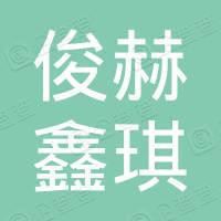 徐州俊赫鑫琪物资贸易有限公司