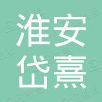 淮安岱熹企业管理有限公司