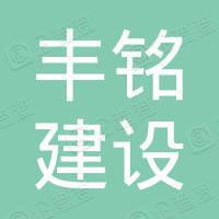 四川丰铭建设工程集团有限公司