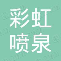 郑州彩虹喷泉设备有限公司