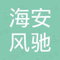 海安风驰车业有限公司
