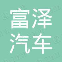 上海富泽汽车服务有限公司苏州分公司