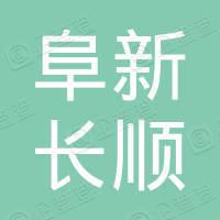 阜新长顺古文化艺术品销售中心