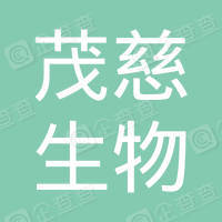 江苏茂慈生物科技有限公司