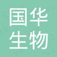 江苏国华生物科技有限公司