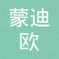 广州蒙迪欧化学有限公司