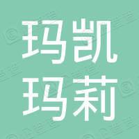 阜阳市玛凯玛莉美容美发服务有限公司