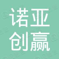 上海诺亚创赢企业管理有限公司泰州分公司