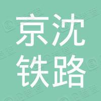 京沈铁路客运专线京冀有限公司