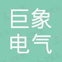 徐州巨象电气有限公司