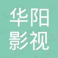 江阴华阳影视文化传媒有限公司