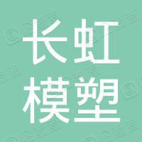 广元长虹模塑科技有限公司