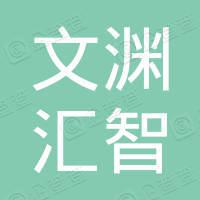 北京文渊汇智教育咨询有限公司
