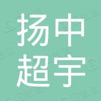 扬中市超宇工程塑料有限公司