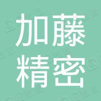 苏州加藤精密电子有限公司