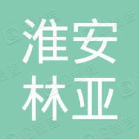 淮安市林亚钢结构工程有限公司