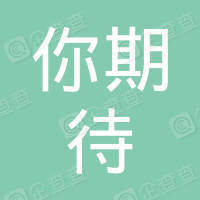 上海你期待实业有限公司
