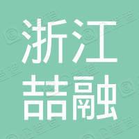 浙江喆融资产管理有限公司淮安分公司
