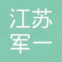 江苏军一物联网股份有限公司