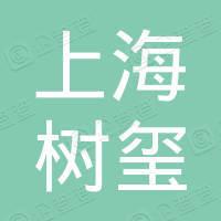 上海树玺国际贸易有限公司