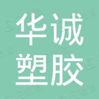 南通华诚塑胶有限公司钟秀分公司