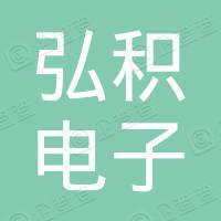 江苏弘积电子科技有限公司