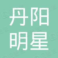 丹阳市明星车辆部件有限公司
