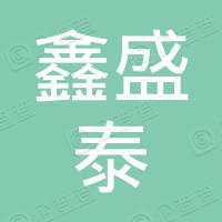 北京鑫盛泰投资管理公司