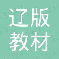 阜新蒙古族自治县辽版教材销售有限公司