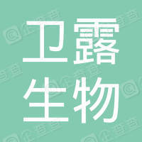 卫露生物医学科技(徐州)有限公司